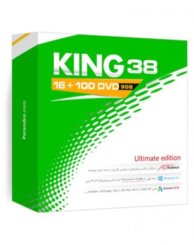 مجموعه نرم افزاری پرند (KING 38)  نسخه Ultimate