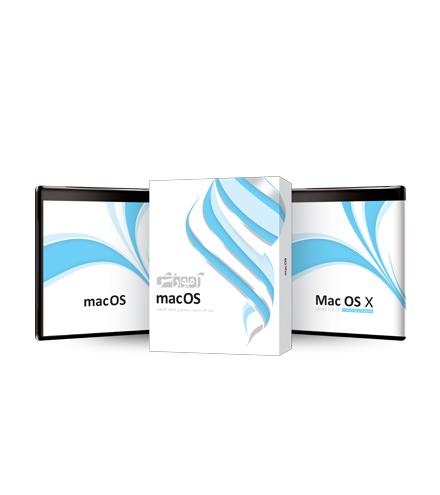 آموزش macOS