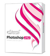 آموزش Photoshop حرفه ای