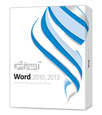 آموزش Word 2010, 2013