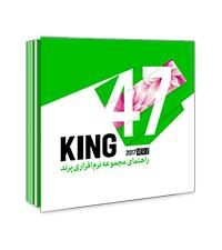 KING 47