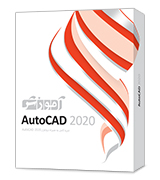 آموزش AutoCAD 2020