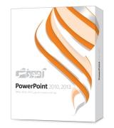 آموزش PowerPoint 2010, 2013